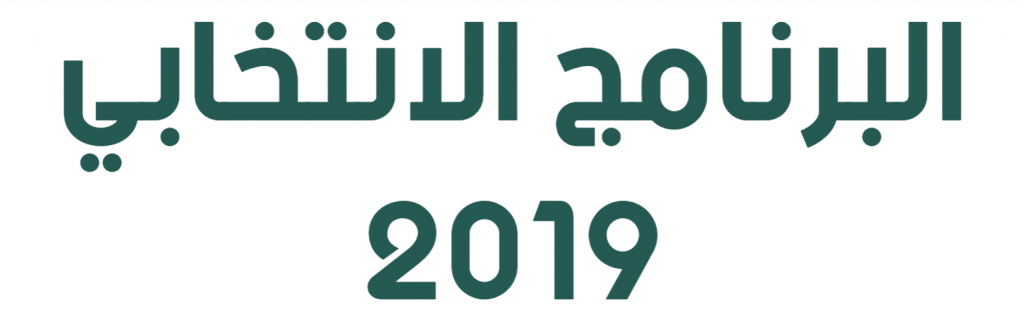 Programme Électoral National 2019
